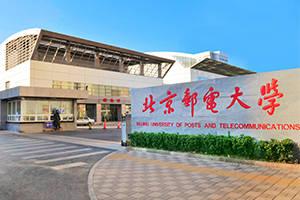 北京邮电大学 超越自我 为未来奠基