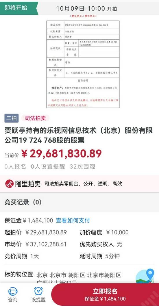 贾跃亭持有的乐视网股票将迎来第二次法拍 累计金额达1.45亿余元
