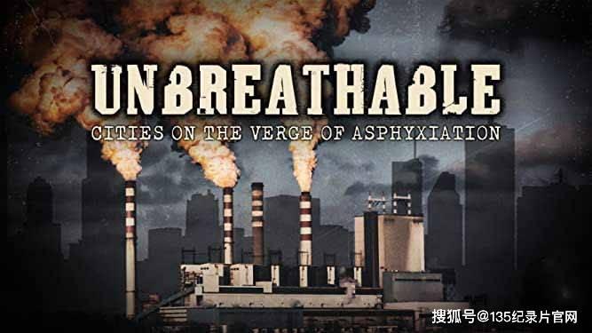 PTS空气污染纪录片《窒息的城市》全1集