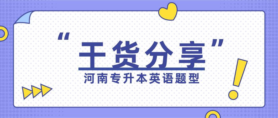 【教之学教育干货分享】河南省专升本英语题型变革,2022届考生快收藏!