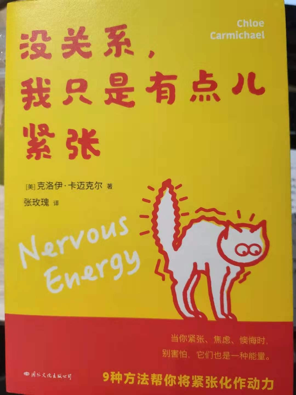 紧张、焦虑也能转化为一种能量,你知道吗