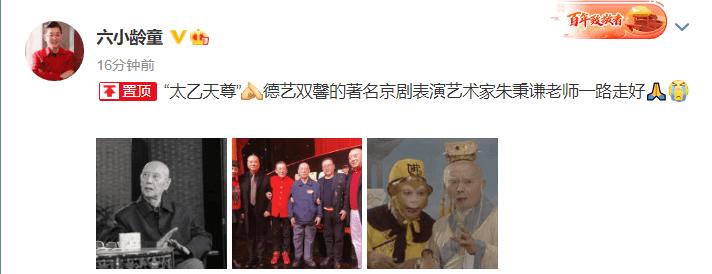 京剧表演艺术家朱秉谦去世享年88岁 六小龄童王珮瑜悼念