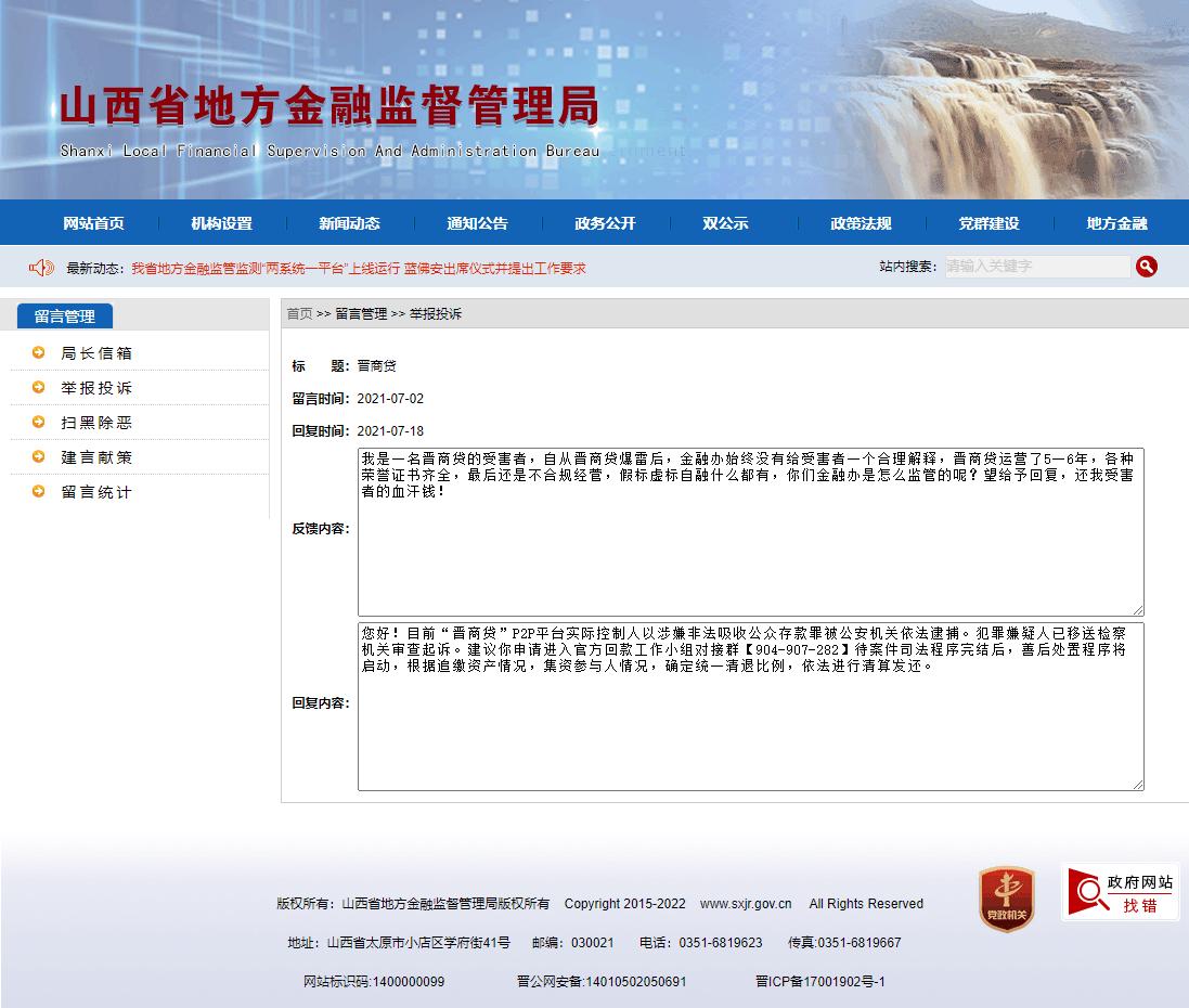 2021最新兑付资讯方案(晋商dai)用户迎来利好消息