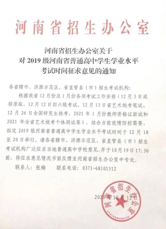 未来艺考丨2021年河南省艺术类统考时间确定!教育部发布艺考新政!