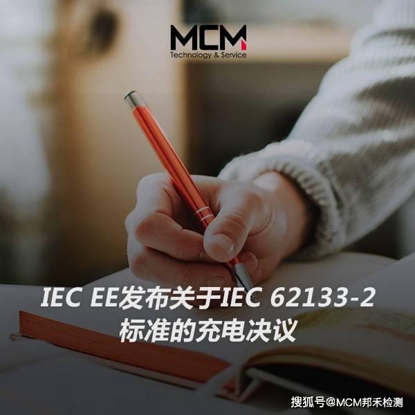 IEC EE發布關于IEC 62133-2標準的充電決議