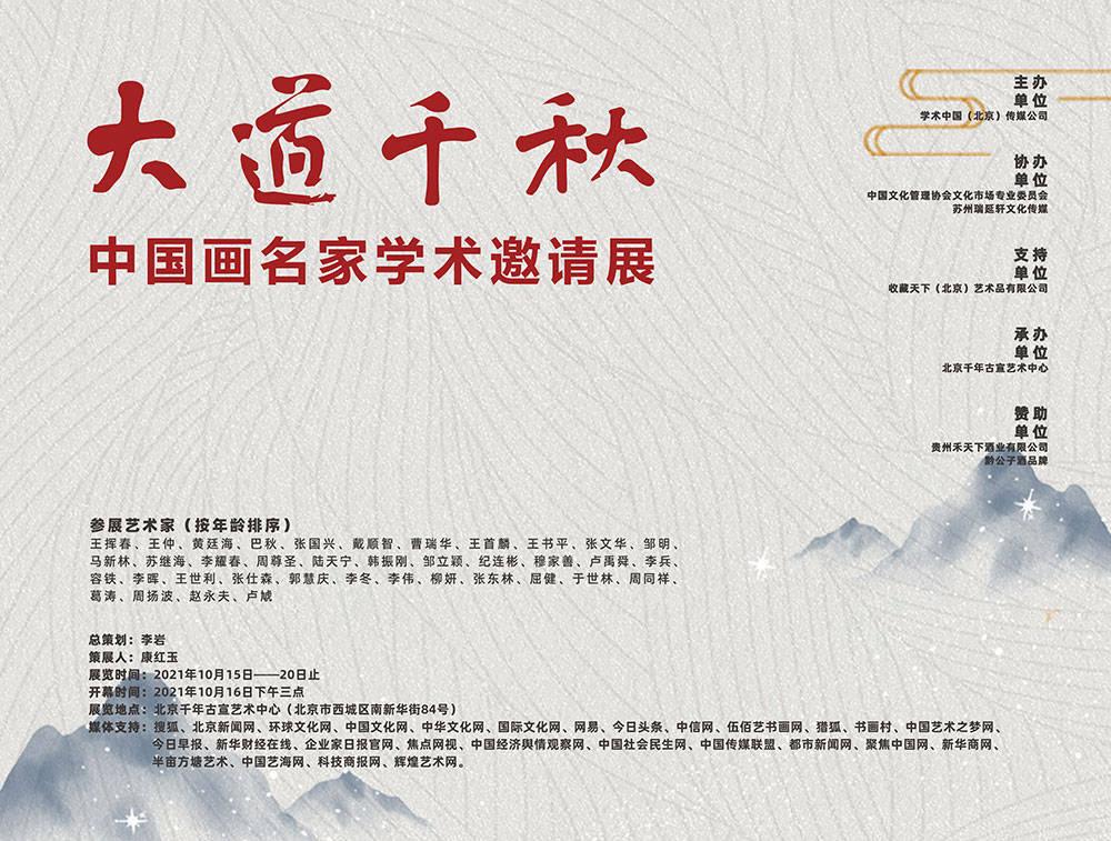 展讯 大道千秋——中国画名家学术邀请展