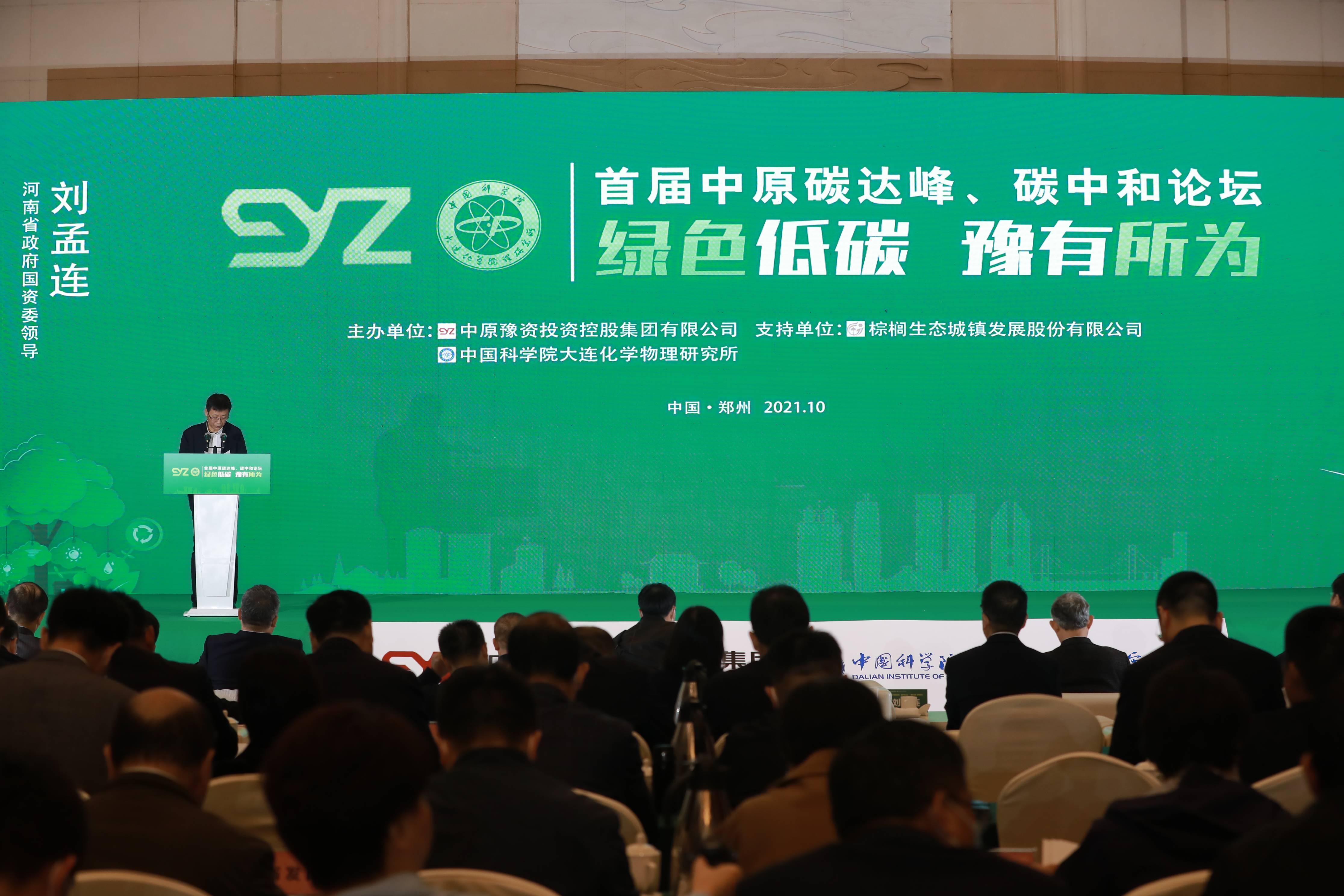 绿色低碳,豫有所为——首届中原碳达峰、碳中和论坛在郑州隆重举行