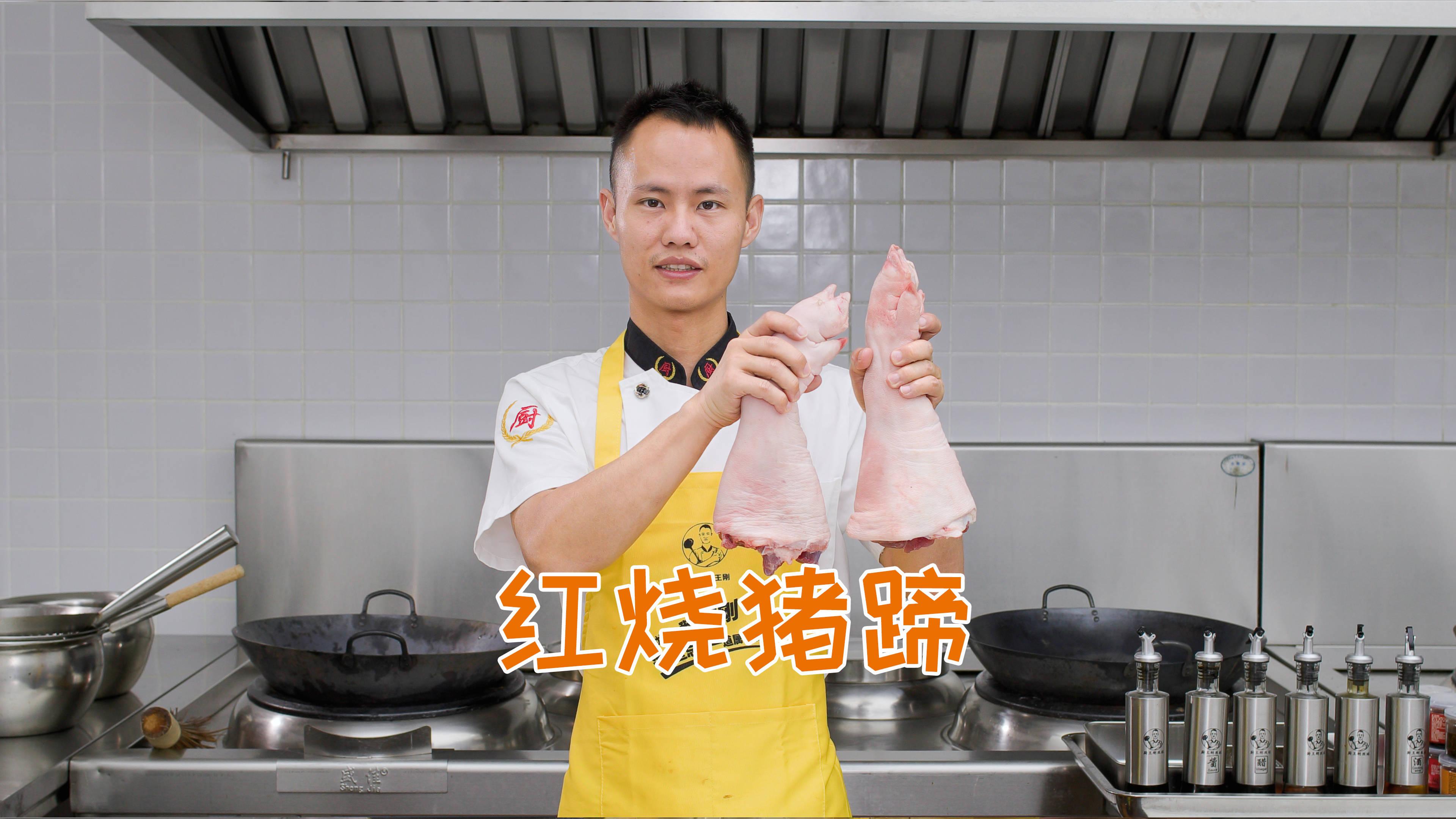 """厨师长教你:""""红烧猪蹄""""的家常做法,色泽红亮,软糯脱骨am9"""