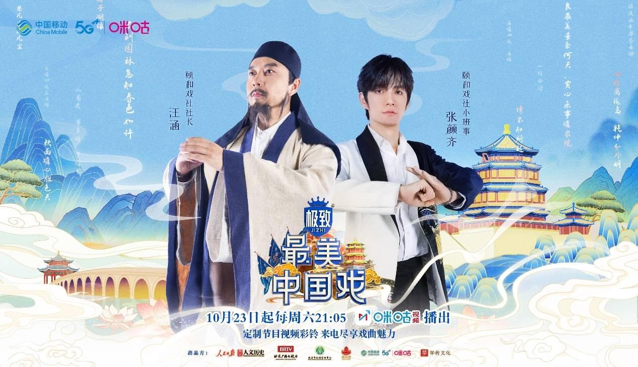 汪涵携手众名家亮相《最美中国戏》,中国移动咪咕助阵国粹传播