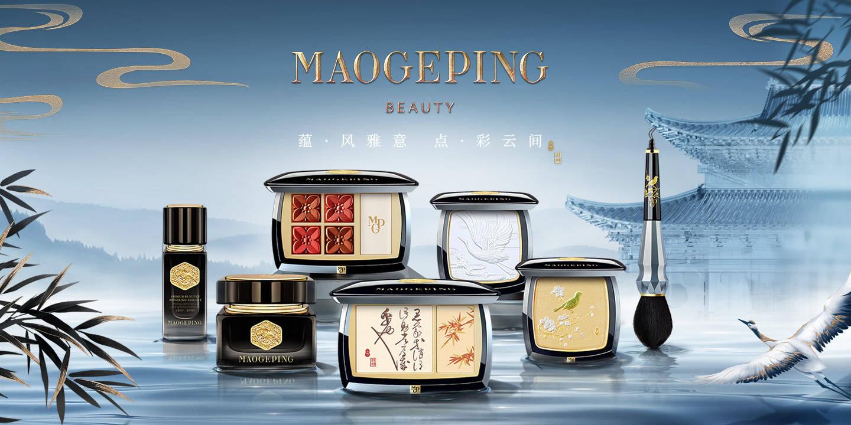 毛戈平气韵东方系列彩妆 带领大众梦回千年 体验宋韵风采