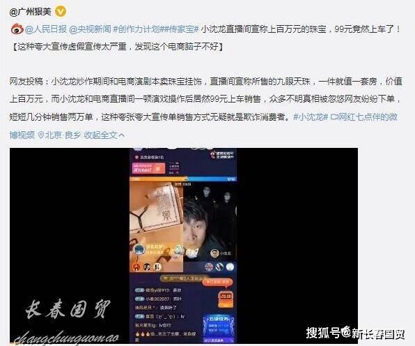 赵本山弟子被爆夸大虚假宣传,称上百万元的珠宝,99元竟然上车了
