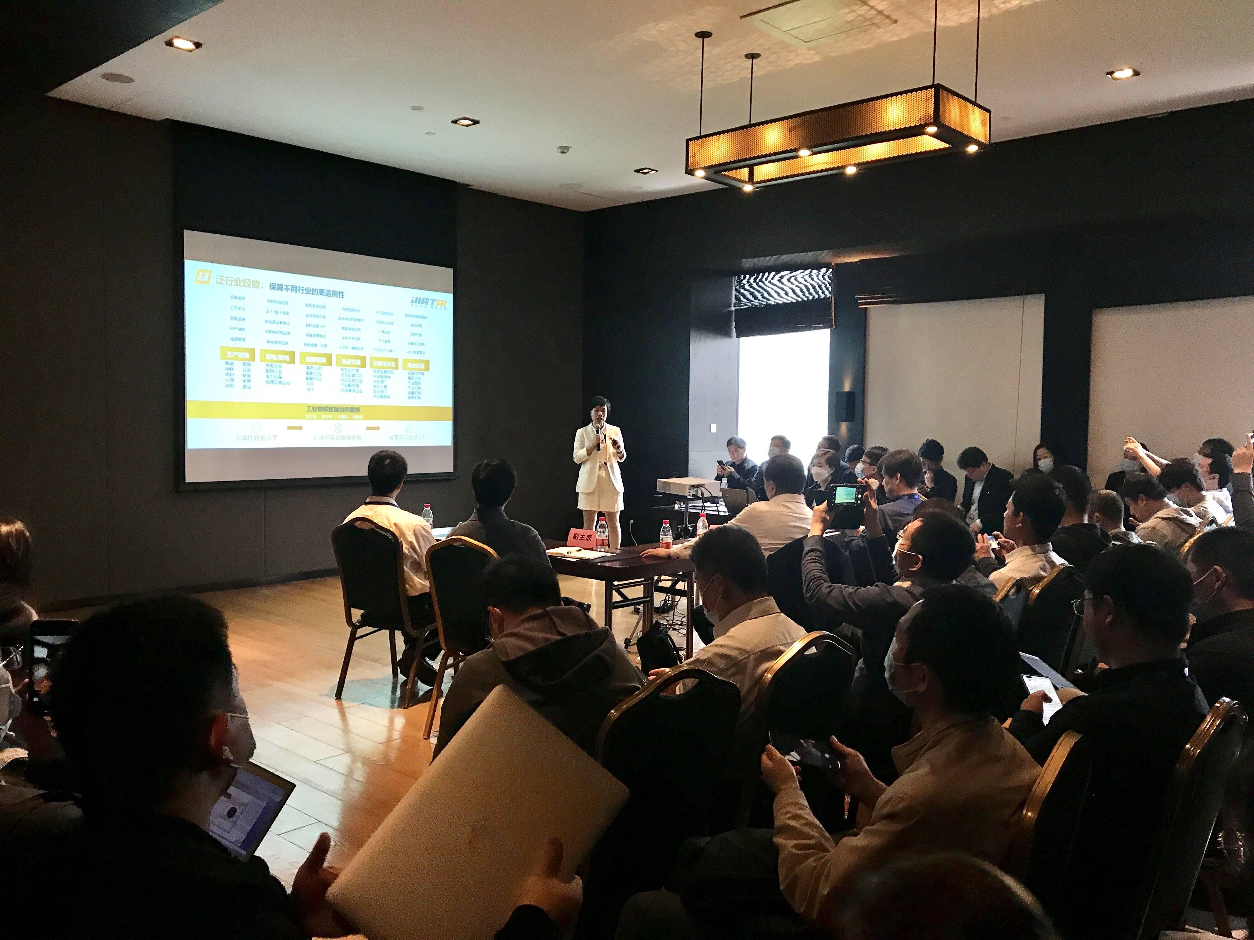 嘉泰智能受邀在工业互联网产业联盟第十六次工作组全会作专题分享
