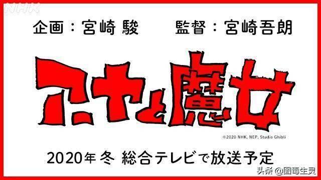 吉卜力最新动画 宫崎吾朗监督《阿雅与魔女》2020冬季播出