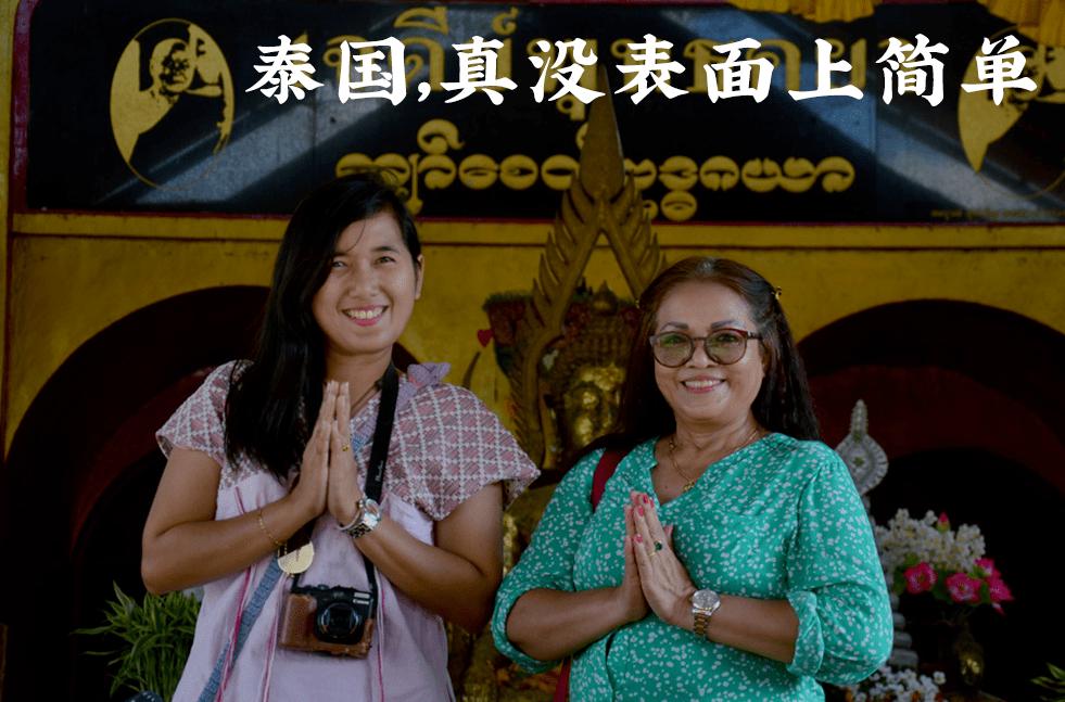 当一个泰国人对你笑,我劝你快点逃