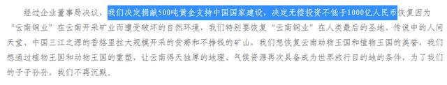 恒耀平台官网这家公司太壕?宣称要捐500吨黄金,相当于中国央行储备的1/4 (图2)