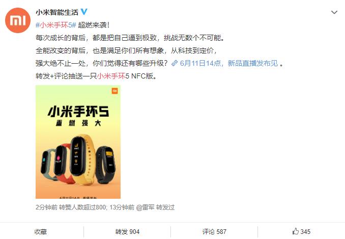 169元起?小米手环5官宣发布:更大屏幕,更多功能