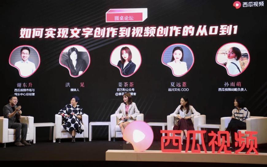 西瓜视频发布活字计划,2亿现金流量助力图文创作者转型中国服装