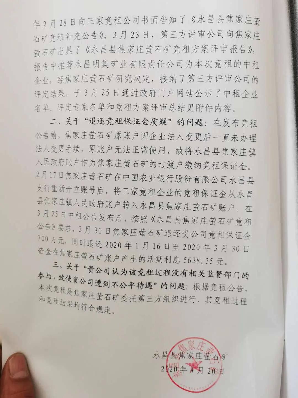 """甘肃永昌:从""""公开竞租""""变""""提审竞标""""的矿产权开采之争"""