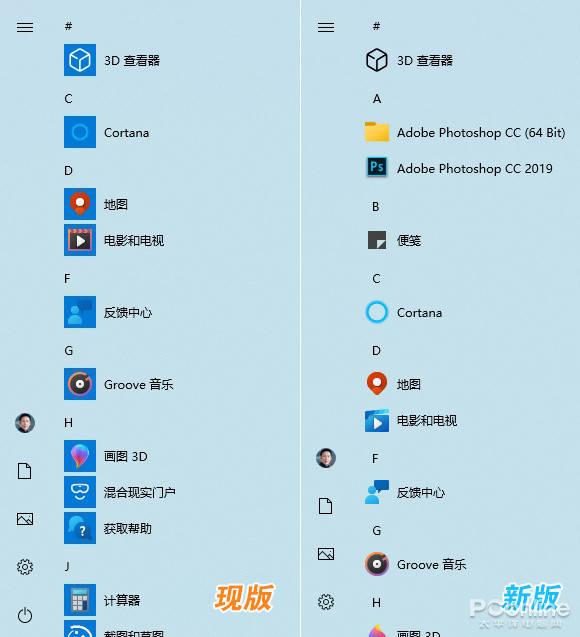 Win10 21H1新版体验 开始菜单UI大改的照片 - 6