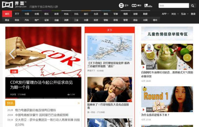 澎湃新聞B輪融資規模或超6.1億:嚴肅媒體們今何在?
