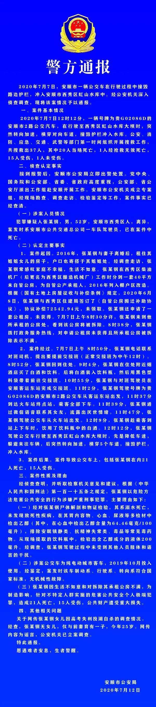"""安顺市政府通报张某钢""""房屋被拆迁""""有关情况"""