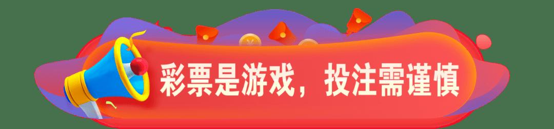 【东营】福彩3D游戏双重福利来袭,奖上奖!再加奖!