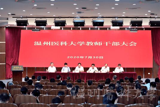 吕一军任温州医科大学党委书记,吕帆不再担任