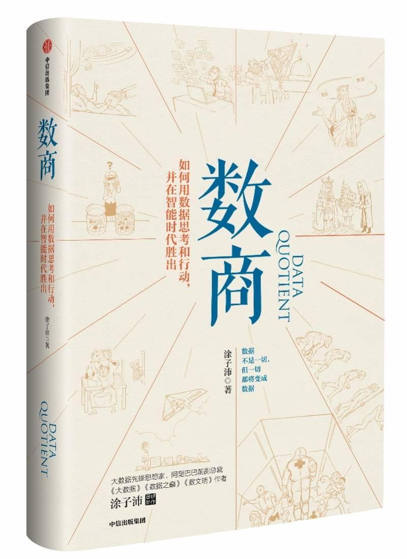 重庆妈妈网专访涂子沛:未来社会最重要