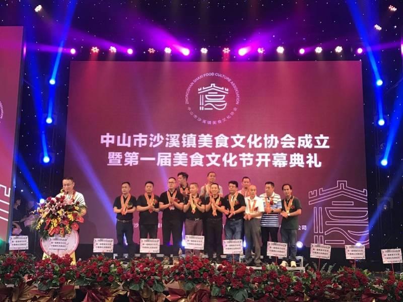 首届中山沙溪美食文化节开幕,沙溪镇美食文化协会同步成立