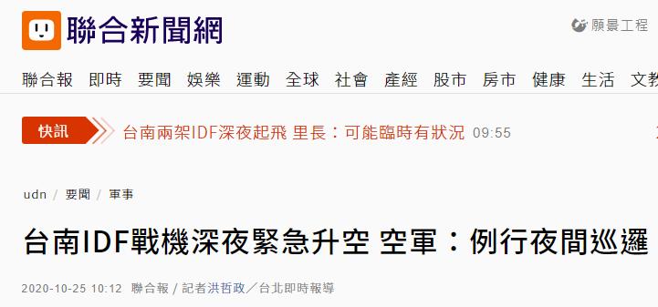 """台南昨夜传出""""超级大声""""巨响,台军刚刚回应:战机例行夜间巡逻"""