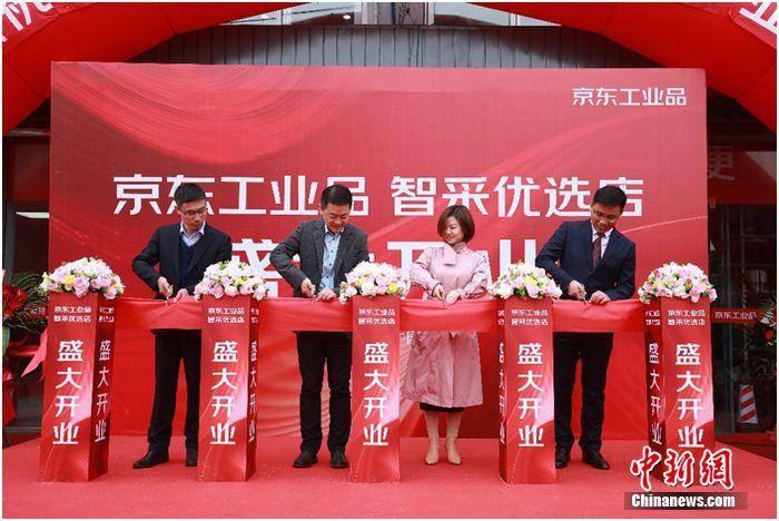 首批3家京东工业品智能零售门店苏州开业