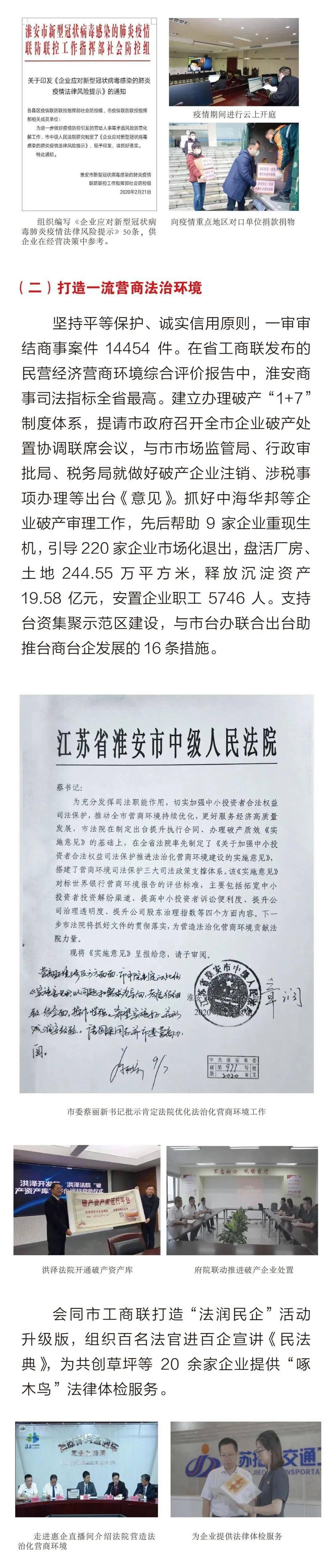 一图读懂!淮安市中级人民法院工作报告!