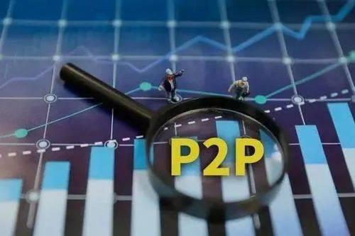 速看!这家全额兑付的P2P成功转型为省级小贷试点