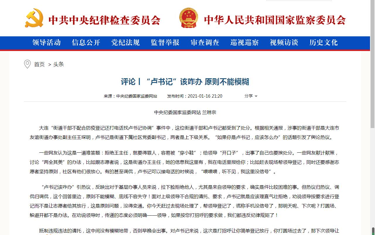 """中纪委评论:""""卢书记""""该咋办,原则不能模糊"""