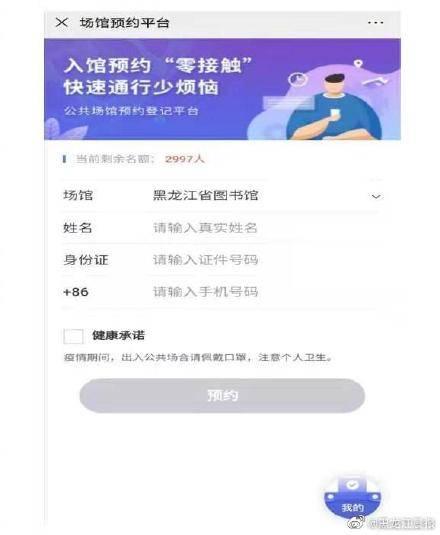 黑龙江省图书馆实行预约到馆制 每日限定入馆人数