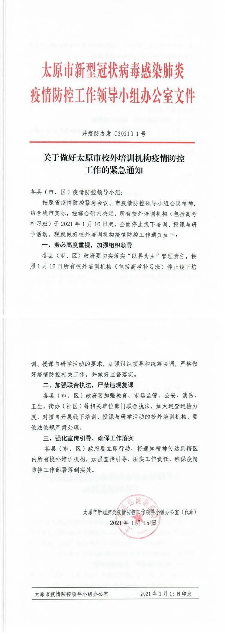 1月16日起,太原全面停止线下培训