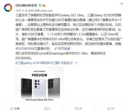 DXOMark 宣布将测试三星 Galaxy S21 Ultra