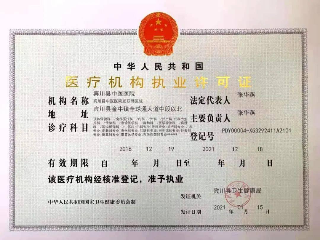 云南省首个!大理州宾川县中医医院获批互联网医院牌照
