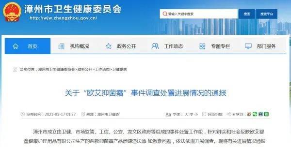 """福建漳州通报婴儿霜""""大头娃娃""""事件:产品含激素,涉案人员被传唤"""