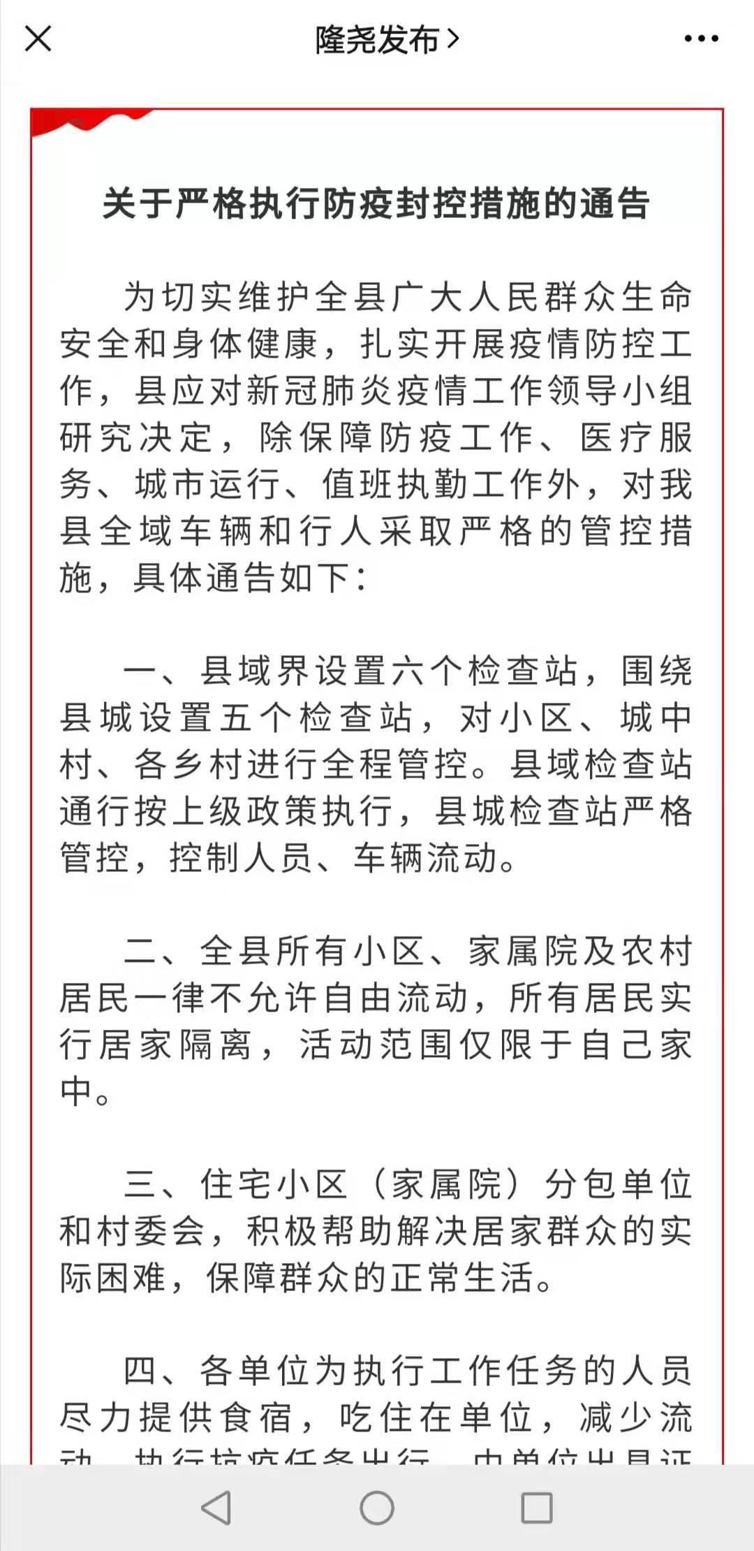 河北隆尧:所有居民实行居家隔离,活动范围仅限家中