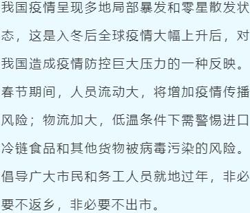 余姚人还能好好过春节吗?官方回应热点问题!
