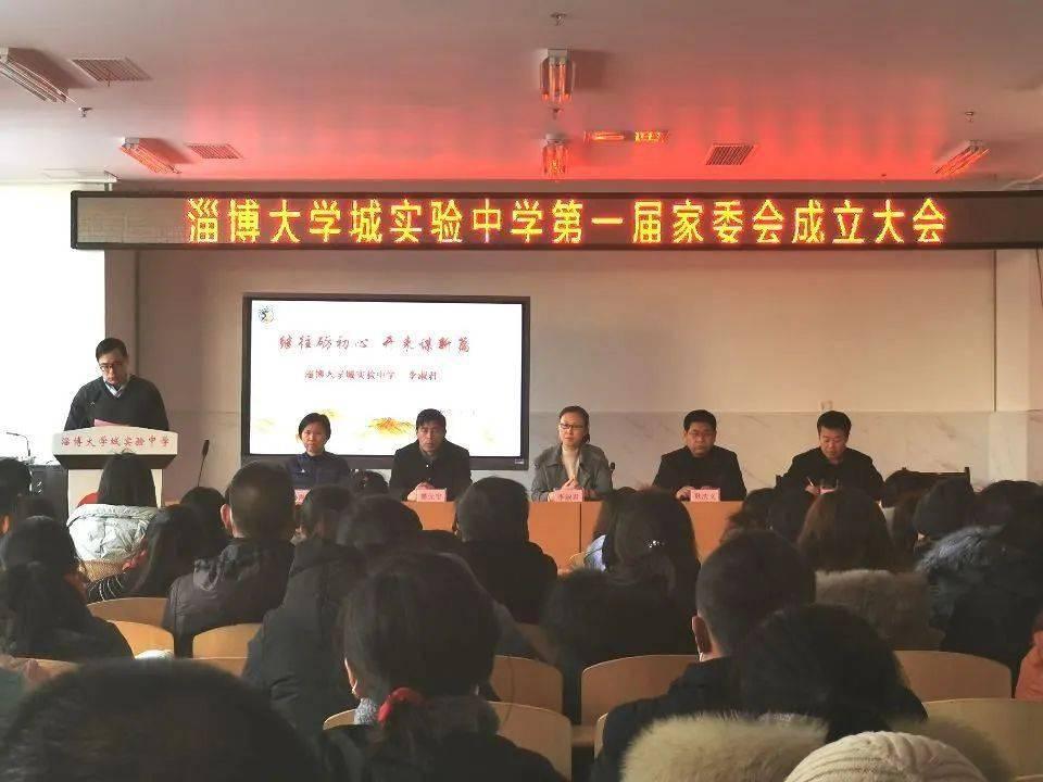 淄博大学城实验中学第一届家委会成立大会暨家庭教育讲座