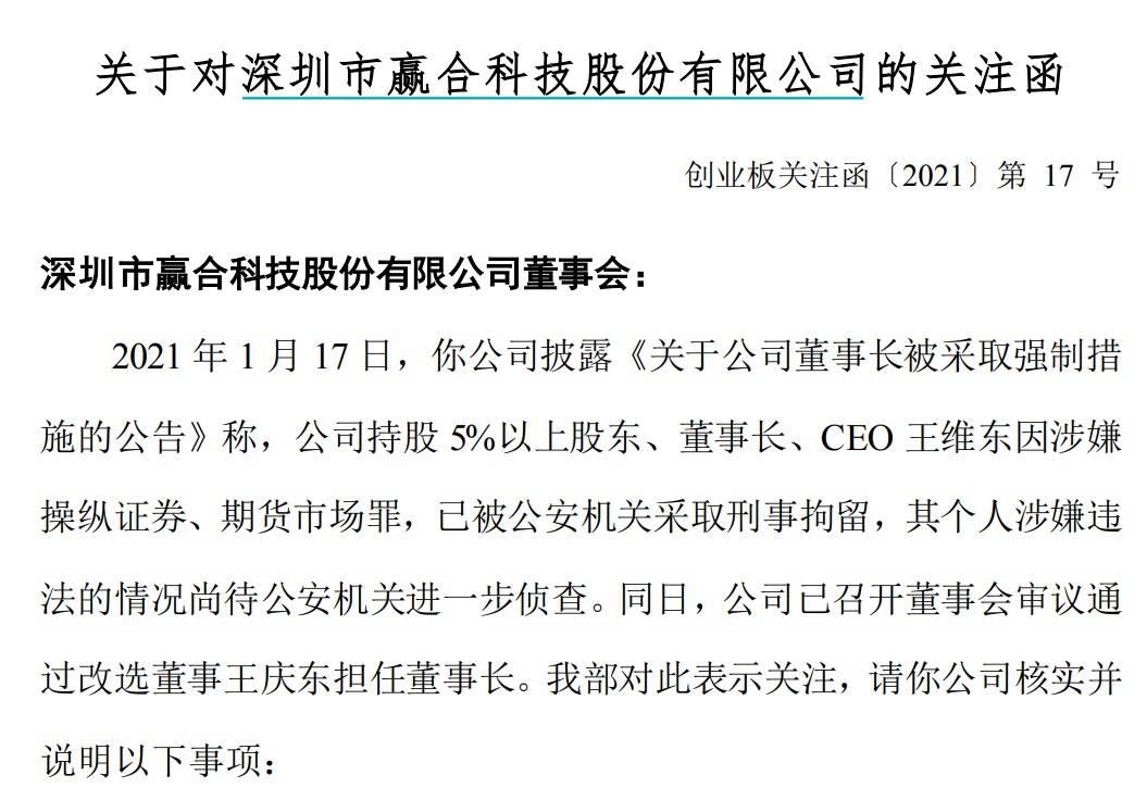 董事长被拘留前,其股价已跌破极限。深交所:有没有内幕消息泄露?