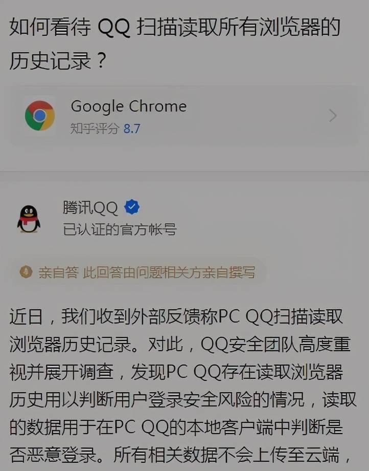 腾讯回应道歉QQ阅读浏览器记录:阅读浏览器历史判断登录安全