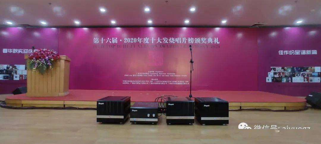 高德平台指定注册广东省音乐家协会社会音乐艺术委员会会长王勇受邀出席第十六届·2020年度十大发烧唱片榜颁奖典礼