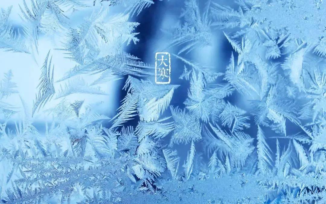 【二十四节气】大寒节气如何开运旺运,来年逆转乾坤?