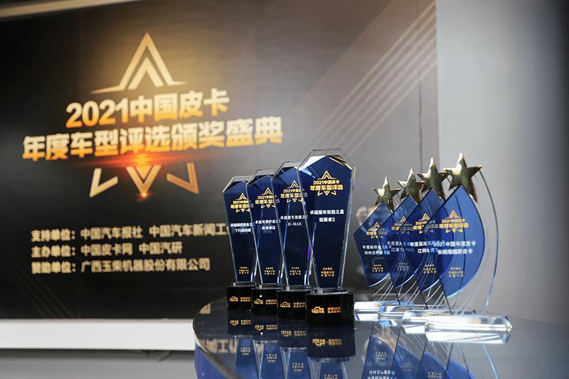 """论发展评车型 """"第二届中国皮卡行业高峰论坛""""召开"""