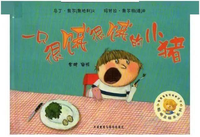 睡前故事|一只很饿很饿的小猪