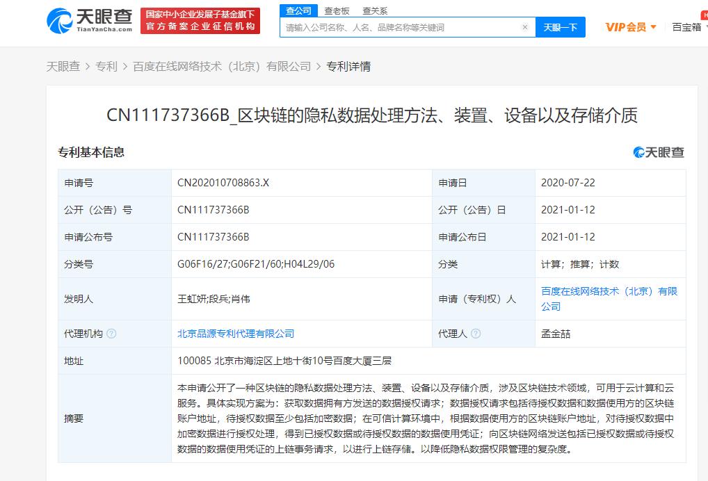 百度关联公司申请区块链专利