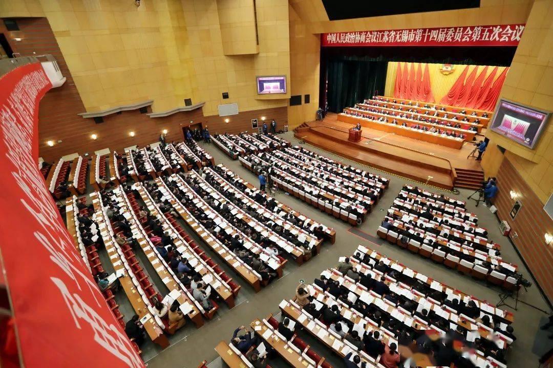政协无锡市第十四届委员会第五次会议隆重开幕
